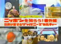 日本を知ろう!世界が愛するジャパニーズカルチャー