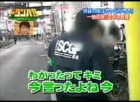 渋谷の町はオヤジが守る!パトロールオヤジに密着