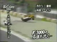死亡事故92年小河等選手の事故を伝えるニュース映像 鈴鹿サーキット