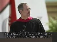 スティーブ・ジョブズが大学の卒業式で行った有名なスピーチの日本語訳