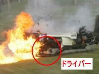奇跡の生還!British GT 大破して炎上する激しいクラッシュ