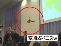 記者会見場に空飛ぶペニスが乱入 一瞬で表情が変わるSPと叩き落すSP ロシア