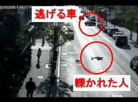 監視カメラは見た!事故の瞬間と轢き逃げ犯が逃走する様子