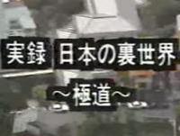 実録・日本の裏世界 ~極道~