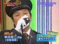 本物はだれだ!?中川家礼二の京阪電鉄 社内アナウンス