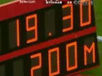 男子200Mで世界新ウサイン・ボルト 北京オリンピック