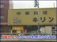 陣内智則が大阪で発見した面白い看板特集 エンタの神様