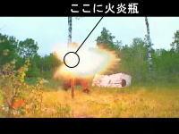 火炎瓶を叩き割るととっても危険だという例 あたりまえwww