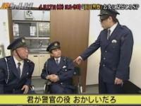 浜ちゃんと!「浜田警察」のウラ側に密着!!