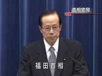 福田首相 辞任記者会見の映像 総理大臣官邸