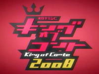 キングオブコント2008 コント日本一が遂に決定!