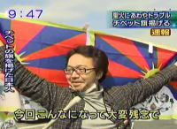 聖火リレー日本でも抗議活動開始 まずはサービスエリアにて