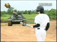 お馬鹿実験 戦車で野球したら凄い事になるんじゃね!?