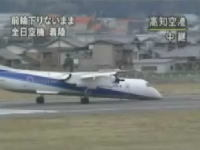 高知空港でANA機の胴体着陸 航空機事故