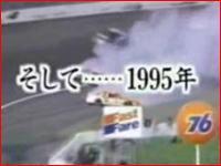 記憶に残るクラッシュ映像 95年ラッセル・フィリップス死亡事故