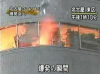 名古屋ビル爆発炎上の一部始終を追ったドキュメント