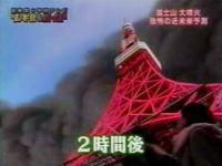 富士山大噴火 恐怖の未来予想 シミュレーション