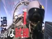 戦闘機パイロットへの道 ウイングマークにかける男たちの闘い